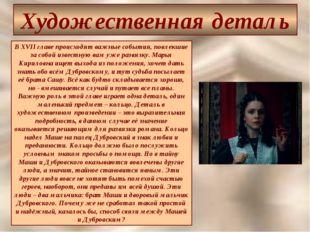 Художественная деталь В XVII главе происходят важные события, повлекшие за со