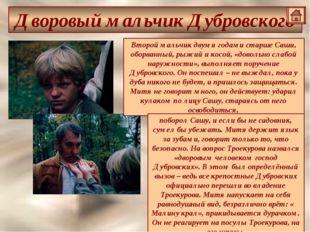Дворовый мальчик Дубровского Второй мальчик двумя годами старше Саши, оборван