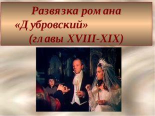 Развязка романа «Дубровский» (главы XVIII-XIX)