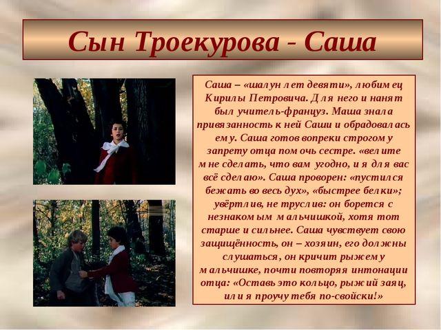 Сын Троекурова - Саша Саша – «шалун лет девяти», любимец Кирилы Петровича. Дл...