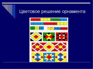 Цветовое решение орнамента