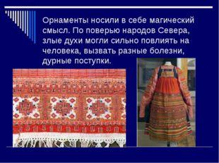 Орнаменты носили в себе магический смысл. По поверью народов Севера, злые дух