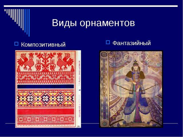 Виды орнаментов Композитивный Фантазийный