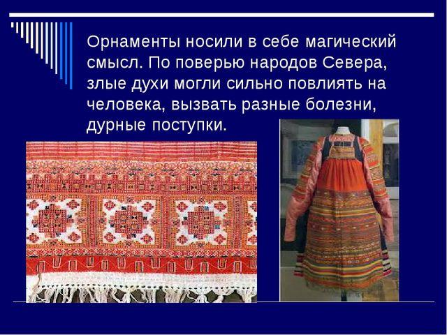 Орнаменты носили в себе магический смысл. По поверью народов Севера, злые дух...