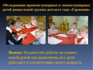 Обследование правополушарных и левополушарных детей дошкольной группы детског