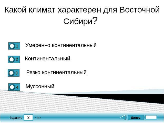 Климат росси 8 класс тесты по географии