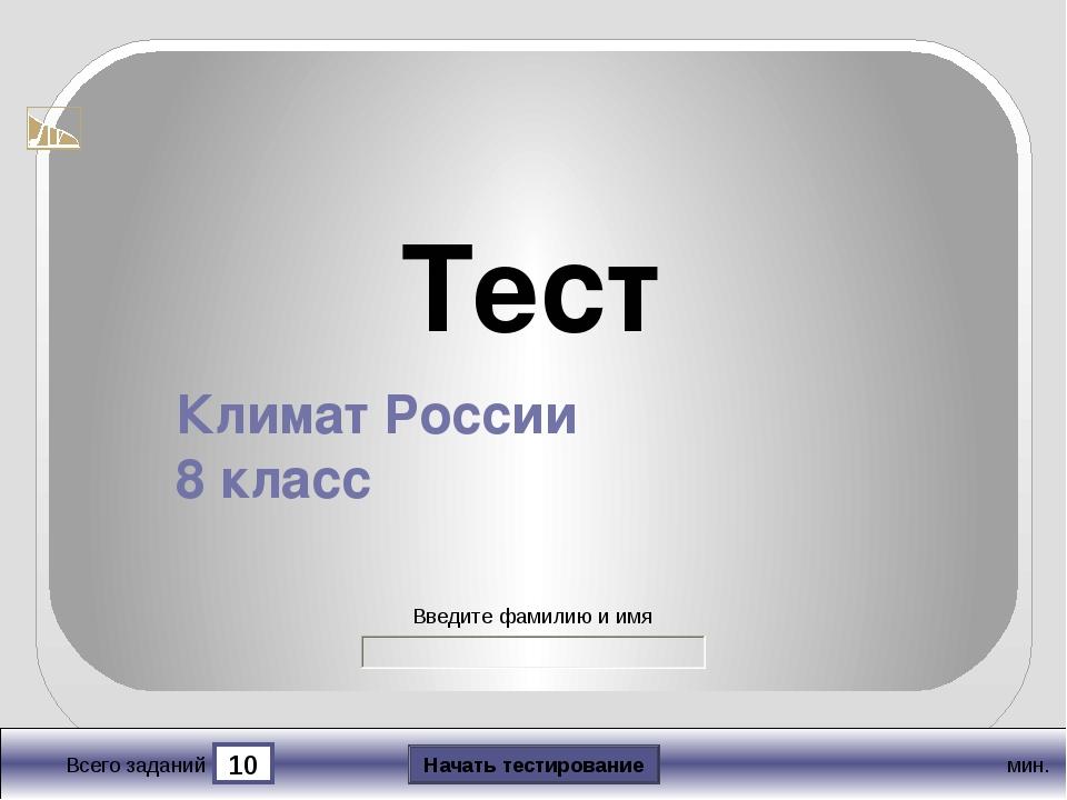 Скачать бесплатно и урок+презентация по географии для 8 класса по теме типы климата россии