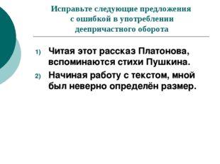 Исправьте следующие предложения с ошибкой в употреблении деепричастного оборо