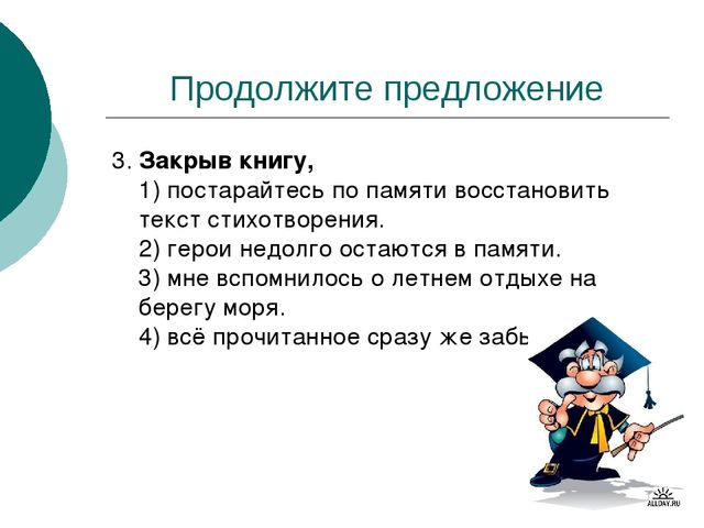 Продолжите предложение 3. Закрыв книгу, 1) постарайтесь по памяти восстановит...