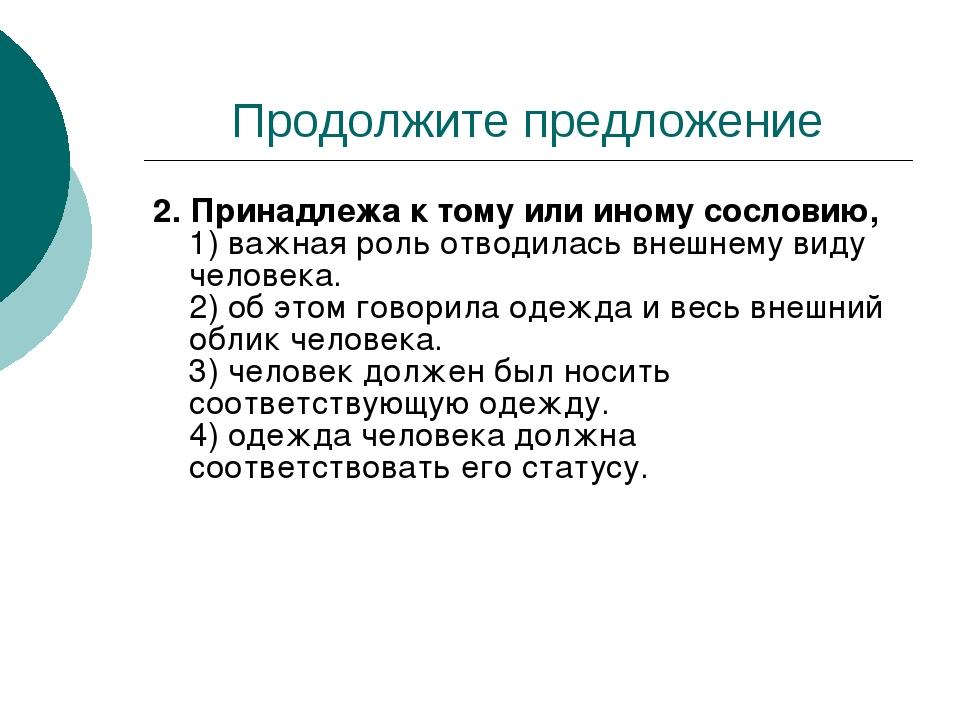 Продолжите предложение 2. Принадлежа к тому или иному сословию, 1) важная рол...