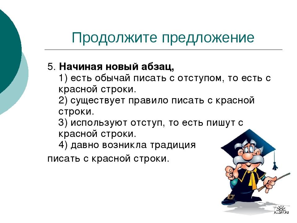 Продолжите предложение 5. Начиная новый абзац, 1) есть обычай писать с отступ...