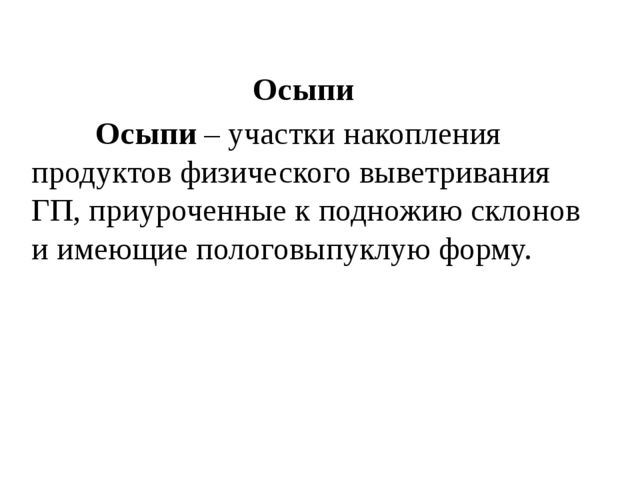 Осыпи Осыпи – участки накопления продуктов физического выветривания ГП, приу...