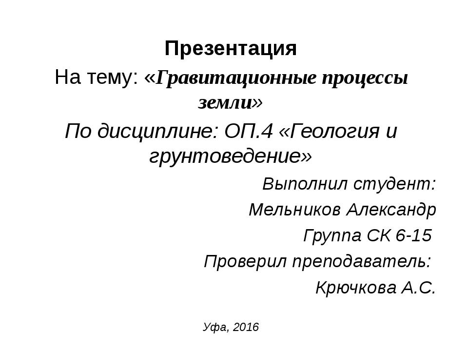 Презентация На тему: «Гравитационные процессы земли» По дисциплине: ОП.4 «Гео...