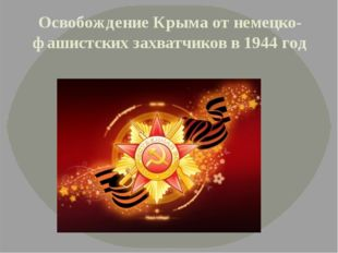 Освобождение Крыма от немецко-фашистских захватчиков в 1944 год