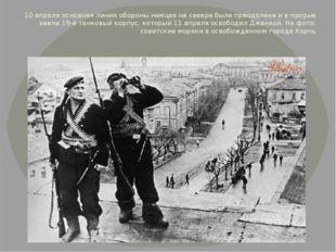 10 апреля основная линия обороны немцев на севере была преодолена и в прорыв