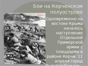 Бои на Керченском полуострове Одновременно на востоке Крыма началось наступле