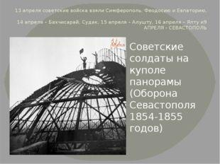 13 апреля советские войска взяли Симферополь, Феодосию и Евпаторию, 14 апреля