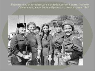 Партизанки, участвовавшие в освобождении Крыма. Поселок Симеиз на южном берег