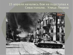 15 апреля начались бои на подступах к Севастополю. Улица Ленина