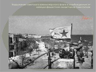 Водружение советского военно-морского флага в освобожденном от немецко-фашист