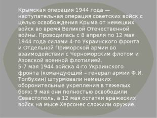 Крымская операция 1944 года — наступательная операция советских войск с целью
