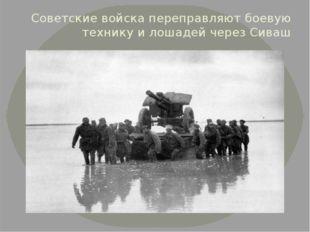 Советские войска переправляют боевую технику и лошадей через Сиваш