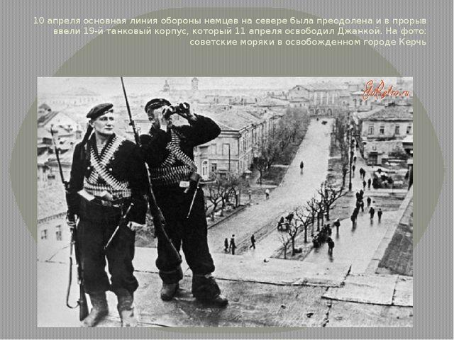 10 апреля основная линия обороны немцев на севере была преодолена и в прорыв...
