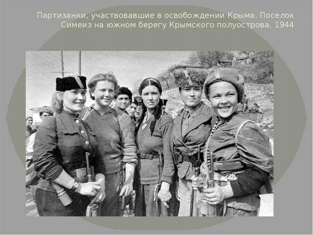 Партизанки, участвовавшие в освобождении Крыма. Поселок Симеиз на южном берег...