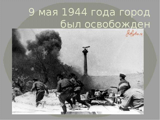 9 мая 1944 года город был освобожден