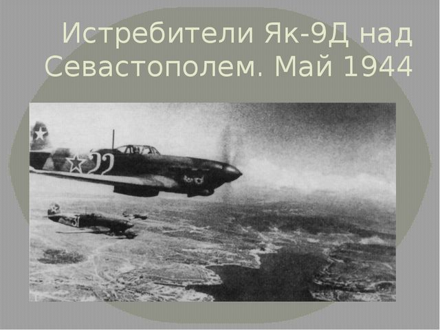 Истребители Як-9Д над Севастополем. Май 1944