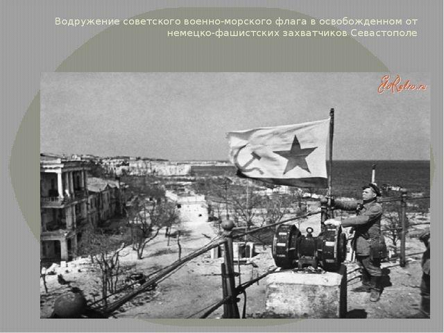 Водружение советского военно-морского флага в освобожденном от немецко-фашист...