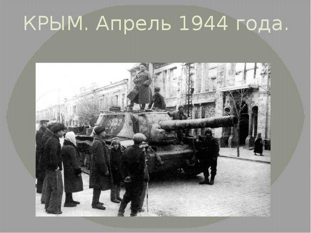КРЫМ. Апрель 1944 года.