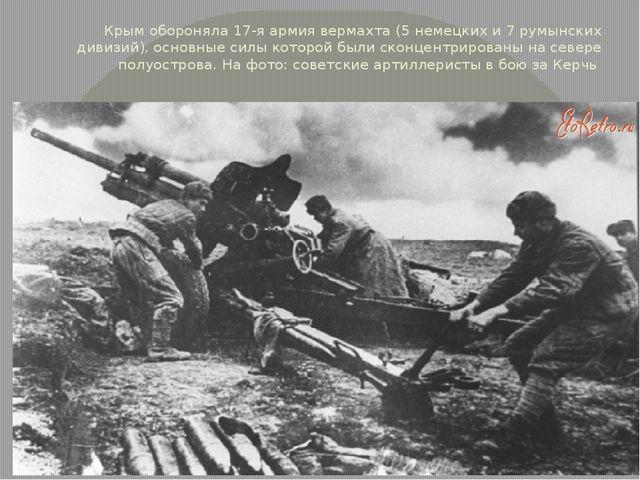 Крым обороняла 17-я армия вермахта (5 немецких и 7 румынских дивизий), основн...