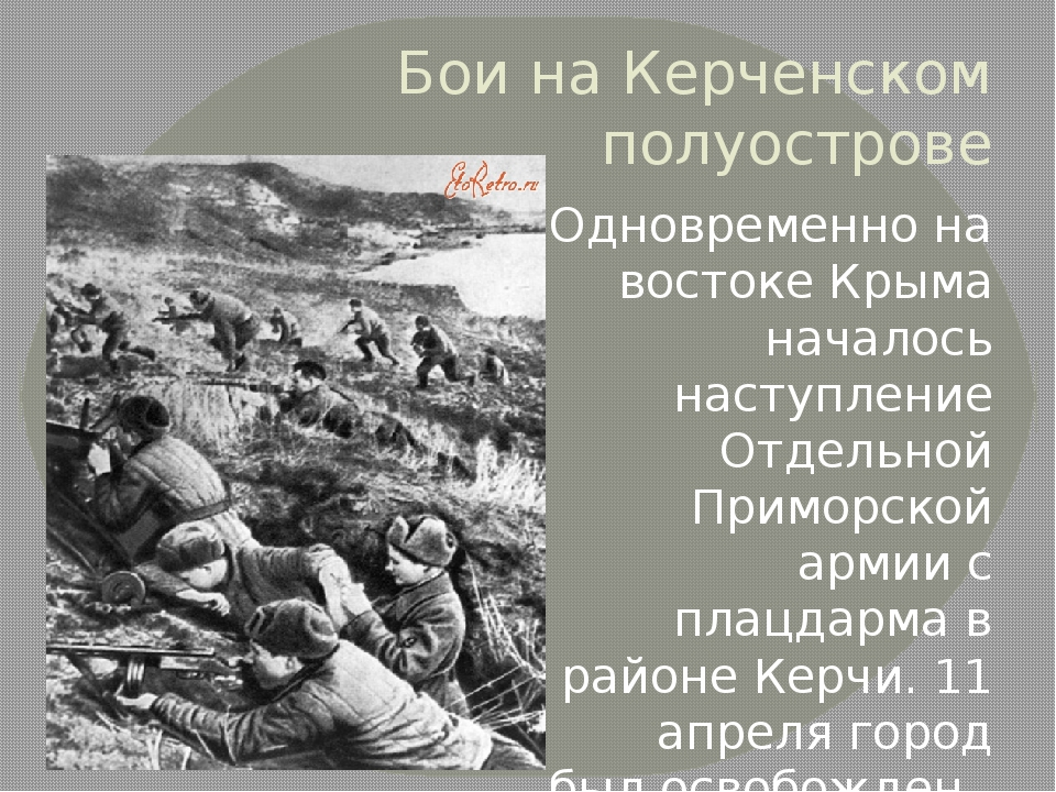 Бои на Керченском полуострове Одновременно на востоке Крыма началось наступле...
