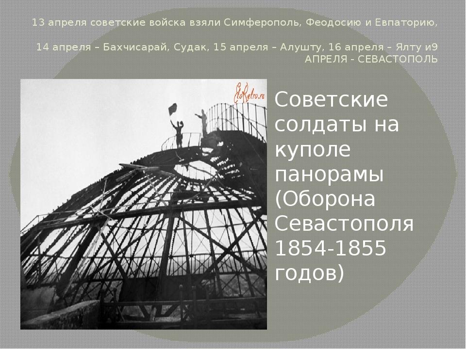 13 апреля советские войска взяли Симферополь, Феодосию и Евпаторию, 14 апреля...