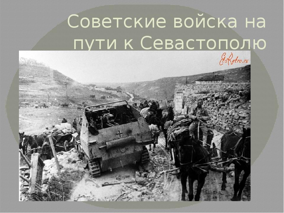 Советские войска на пути к Севастополю
