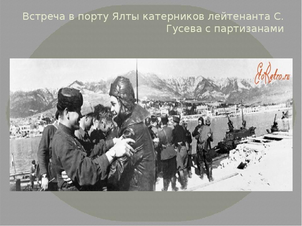 Встреча в порту Ялты катерников лейтенанта С. Гусева с партизанами
