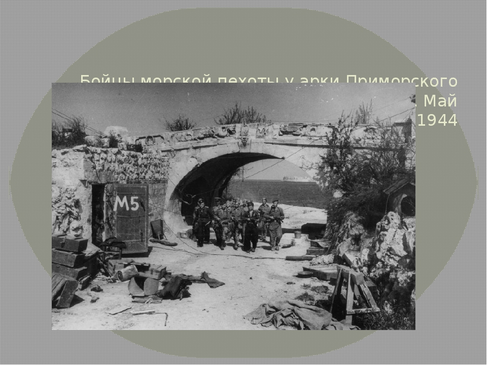 Бойцы морской пехоты у арки Приморского бульвара в освобожденном Севастополе...