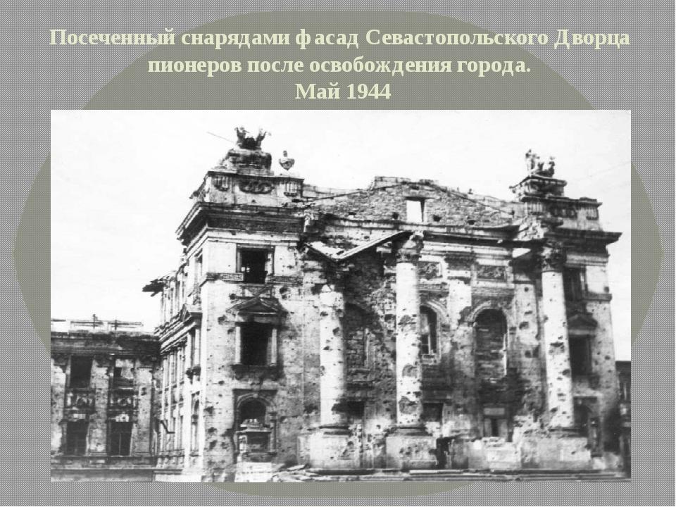Посеченный снарядами фасад Севастопольского Дворца пионеров после освобождени...