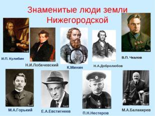 Знаменитые люди земли Нижегородской И.П. Кулибин К.Минин В.П. Чкалов М.А.Горь