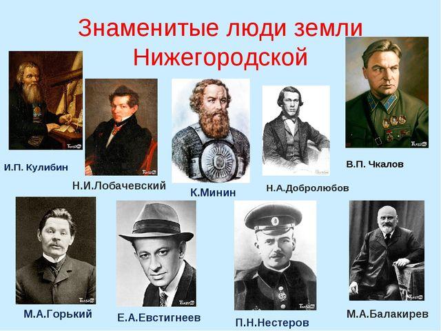 Знаменитые люди земли Нижегородской И.П. Кулибин К.Минин В.П. Чкалов М.А.Горь...