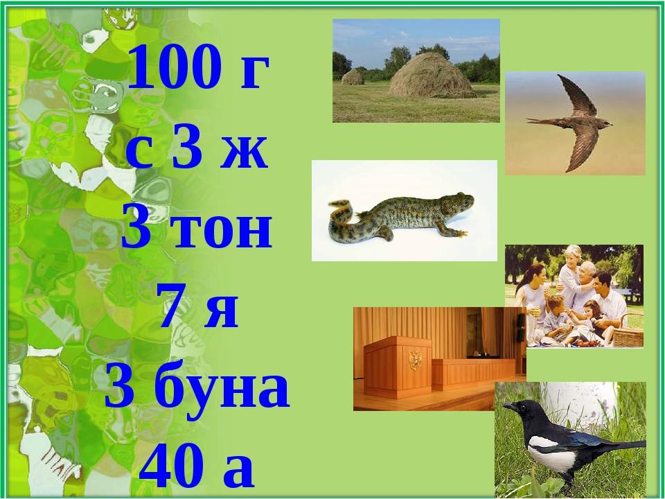 100 г с 3 ж 3 тон 7 я 3 буна 40 а