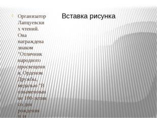 """Организатор Лапцуевских чтений. Она награждена знаком """"Отличник народного пр"""