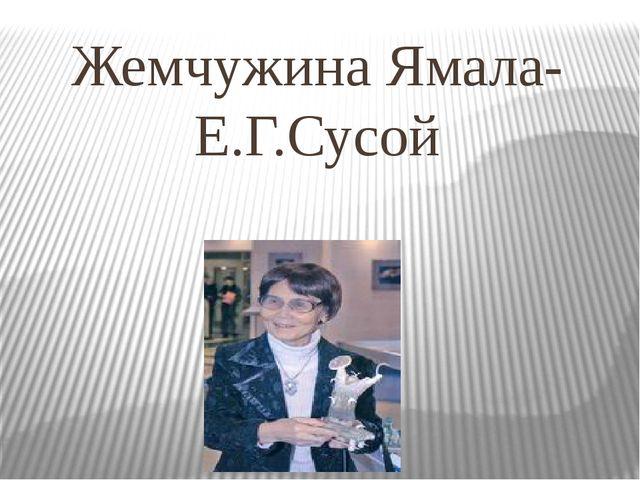 Жемчужина Ямала-Е.Г.Сусой