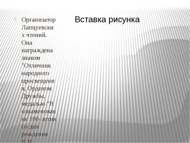 """Организатор Лапцуевских чтений. Она награждена знаком """"Отличник народного пр..."""