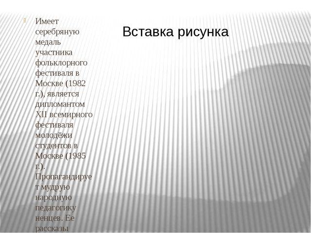 Имеет серебряную медаль участника фольклорного фестиваля в Москве (1982 г.),...
