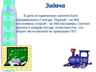 В депо из одинаковых вагонов было сформировано 2 поезда. Первый – на 456 пас