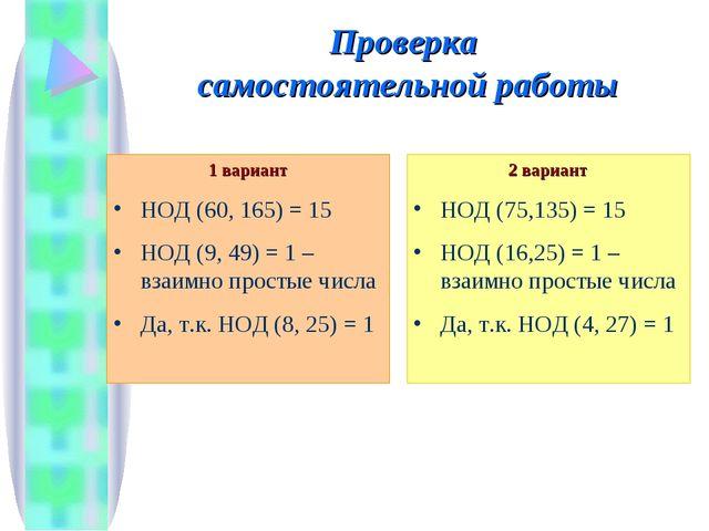 Проверка самостоятельной работы 1 вариант НОД (60, 165) = 15 НОД (9, 49) = 1...