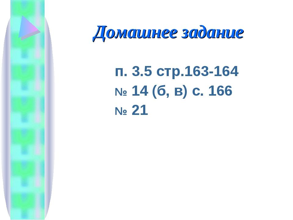 Домашнее задание п. 3.5 стр.163-164 № 14 (б, в) с. 166 № 21