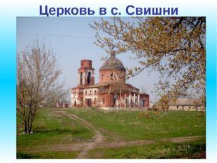 Церковь в с. Свишни